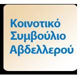 Κοινοτικό Συμβούλιο Αβδελλερού